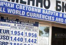 обмен валют в Бургасе
