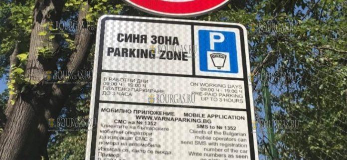 парковка в Варне, синяя зона в Варне