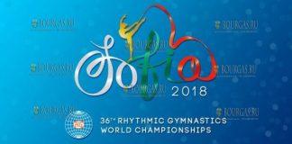 36-й чемпионат мира по художественной гимнастике в Софии Болгария
