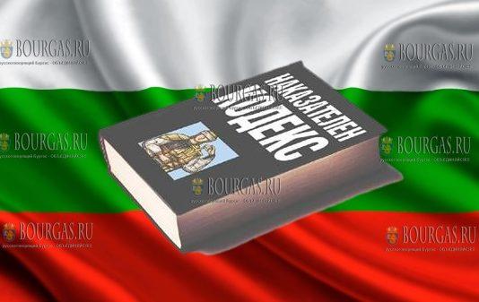 уголовный кодекс Болгарии