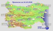 14 октября 2018 года, погода в Болгарии