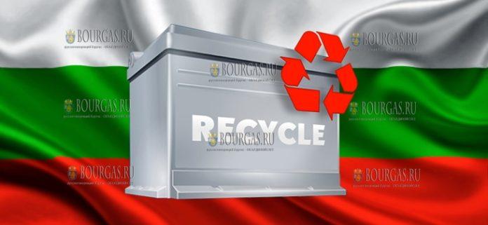 Болгария в лидерах в ЕС по утилизации аккумуляторов