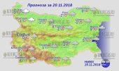 20 ноября 2018 года, погода в Болгарии