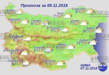 8 ноября 2018 года, погода в Болгарии