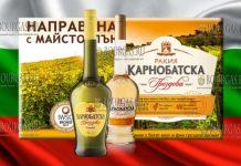болгарская Карнобатската гроздова ракия