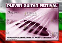 IV международный фестиваль гитары пройдет в Плевене Болгария