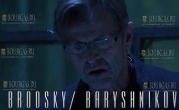 Михаил Барышников София моноспектакль Бродский-Барышников