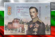 почтовая марка 100-летие восхождения на престол царя Бориса III