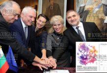 100 лет профессионального искусства в Болгарии