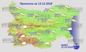 13 декабря 2018 года, погода в Болгарии