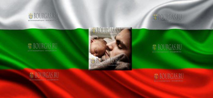 26 декабря в Болгарии День отца