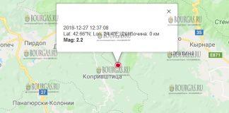 27 декабря 2018 года в Болгарии произошло землетрясение 2,2 балла по шкале Рихтера