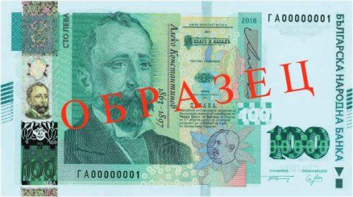 Болгария банкнота 100 лев 2018, лицевая сторона