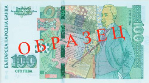 Болгария банкнота 100 лев 2018, оборотная сторона