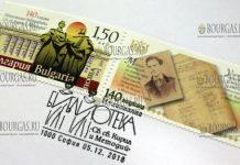 Болгария почтовая марка 140 лет со дня основания Национальной библиотеки имени Святых Кирилла и Мефодия
