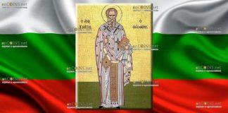 День святого Игната - Игнажден