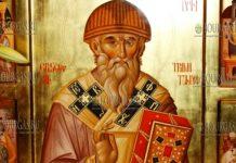День Святого Спиридона - Свети Спиридон
