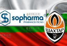 ФК Шахтер, на днях подписал партнерский контракт с болгарской фармацевтической компанией Sopharma AD