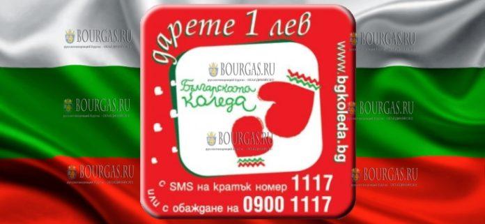 Инициатива Болгарское Рождество - Българската Коледа