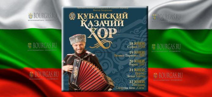 Кубанский казачий хор в Бургасе