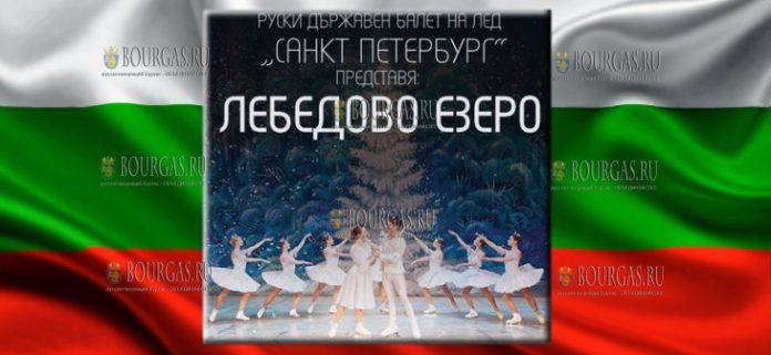 Лебединое озеро в Болгарию привезут артисты Российского государственного балета на льду Санкт-Петербург