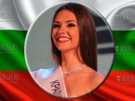 Мисс Болгария 2018 Теодора Мудева