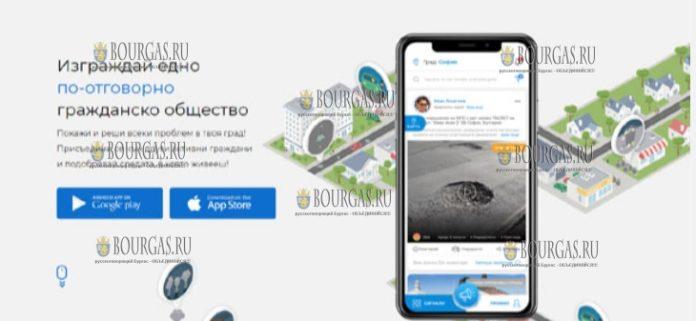 приложение Граждане (Гражданите) в Болгарии