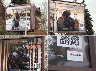 реклама ЛГБТИ в Бургасе возмутила местных жителей
