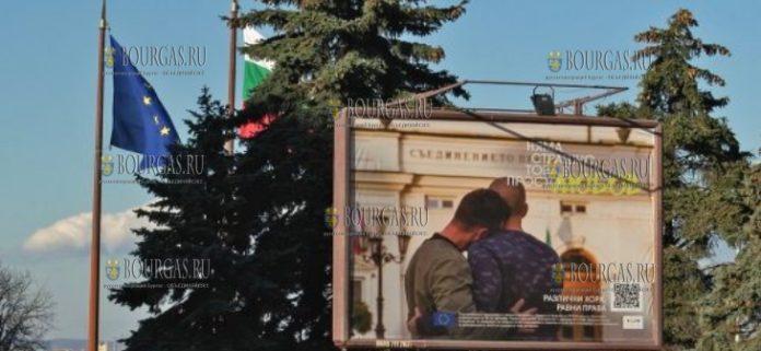 реклама однополой любви в Бургасе