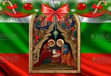 Рождество Болгария