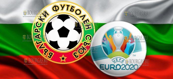 Сборная Болгария на ЕВРО-2020