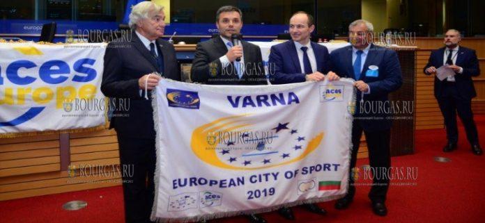 Варна Европейский город спорта 2019 года