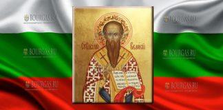 1-го января в Болгарии традиционно празднуют Васильевден