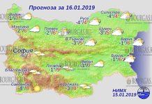 16 января 2019 года, погода в Болгарии