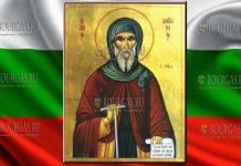 17 января в Болгарии празднуют Антоновден