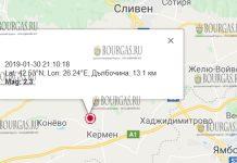 30 января 2019 года в Болгарии произошло землетрясение 2,4 балла по шкале Рихтера