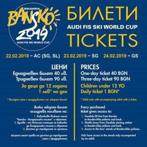 Билеты на этап Кубка мира по горным лыжам в Банско, февраль 2019 года