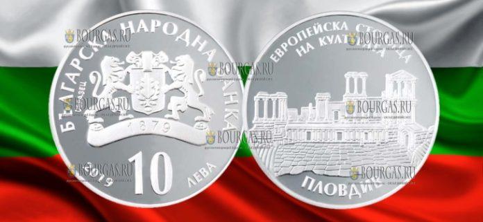 Болгария монета 10 лев Пловдив культурная столица Европы