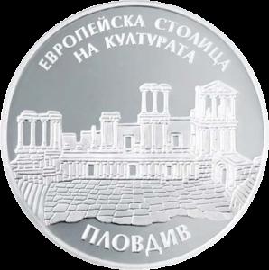 Болгария монета 10 лев Пловдив культурная столица Европы, реверс