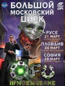 Большой Московский Цирк в Болгарии