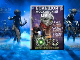 Большой Московский Цирк в Болгарии со спектаклем UFO