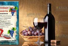 Фестиваль домашнего вина в Камено 14 февраля 2019 года