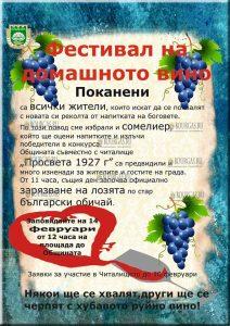 Фестиваль домашнего вина в Камено февраль 2019