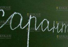 каникулы школы Болгария