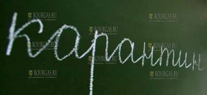 каникулы школы Болгария, карантин