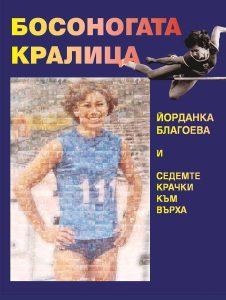 книга легендарной болгарской спортсменки Йорданка Благоев - Босоногая королева