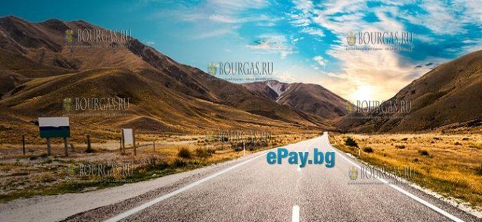 Купить электронную виньетку в Болгарии можно на ePay