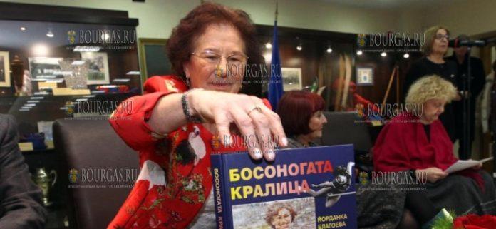 легендарная болгарская спортсменка Йорданка Благоева представляет свою книгу Босоногая королева