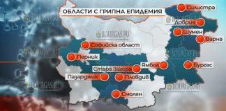 На 22 января 2019 года в 12 регионах Болгарии объявлена эпидемия гриппа