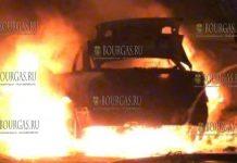 На улице в Бургасе прошлой ночью сгорел авто